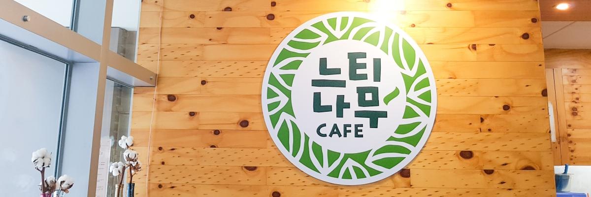 느티나무 카페